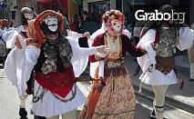 Виж карнавала в Науса! Двудневна екскурзия до Гърция с 1 нощувка със закуска и транспорт