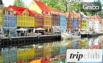 Виж Копенхаген! 4 нощувки - без или със закуски, плюс самолетен билет и летищни такситакси