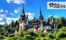 Виж красотите на Румъния! Еднодневна екскурзия до Синая и Замъка на Дракула в Бран с транспорт от Русе /на дата по избор/, от Александра Травел