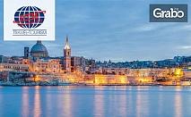 Виж красотите на слънчева Малта! Екскурзия с 3 нощувки със закуски, плюс самолетен транспорт