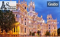 Виж Мадрид, Валенсия, Френската Ривиера и Милано! Екскурзия с 8 нощувки със закуски и 2 вечери, плюс самолетен билет