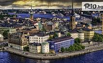 Виж магията на Скандинавия - Стокхолм, Осло, Берген, Гьотеборг, Копенхаген и Малмьо! 6 нощувки, закуски, самолетни билети, трансфери, от Bulgaria Travel