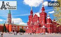 Виж Москва и Киев! Екскурзия с 5 нощувки със закуски и 2 вечери, плюс самолетен транспорт от София и до Бургас