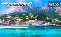 Виж Неапол, Салерно, Амалфи, Алберобелло, Помпей и вулкана Везувий! 5 нощувки, 3 закуски и 3 вечери, плюс транспорт
