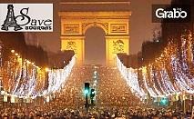 Виж Париж и Брюксел! Екскурзия с 4 нощувки със закуски, плюс самолетен транспорт и възможност за Амстердам