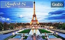 Виж Париж! Екскурзия до Австрия, Германия, Франция, Швейцария и Италия с 8 нощувки, закуски и транспорт
