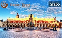 Виж Полша, Унгария и Словакия! Екскурзия до Будапеща, Банска Бистрица и Краков с 3 нощувки, закуски и транспорт