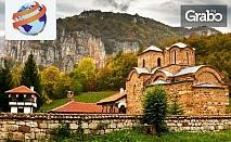 Виж Сърбия! Еднодневна екскурзия до Пирот, Темски манастир, Суковски манастир и Димитровград