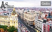 Виж Валенсия, Елче, Аликанте, Малага, Гранада и Мадрид! 7 нощувки, закуски, 4 вечери, самолетен транспорт