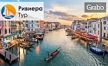 Виж Венеция, Верона и пещерата Постойна! 4 нощувки със закуски, плюс транспорт и посещение на увеселителен парк Гардаленд