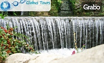 Виж водопадите в Едеса на 28 Май! Еднодневна екскурзия до Гърция