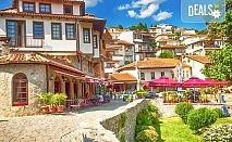 Вижте красотите на Охрид през септември! 2 нощувки със закуски в частна вила, транспорт, екскурзовод и програма в Скопие