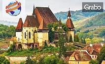 Вижте родното място на Дракула! Есенна екскурзия до Брашов, Сибиу, Сигишоара и Биертан - 2 нощувки със закуски, плюс транспорт
