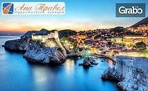Вижте Загреб, пещерата Постойна, Плитвичките езера и Дубровник! 4 нощувки със закуски, 2 вечери и транспорт