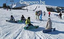 Вземете еднодневна лифт карта за съоръженията в курортен комплекс Мальовица само за 19 лв.