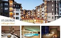 Януари и Февруари в Банско! Нощувка със закуска и вечеря + басейн в луксозният хотел Свети Георги Ски&Спа****