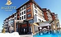 Януари и Февруари до Банско! 2+ нощувки на човек на база All inclusive + басейн и СПА пакет от Мурите Клуб Хотел
