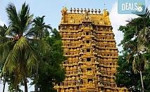От януари до март през 2018 пътувайте до Шри Ланка! 7 нощувки със закуски и вечери, самолетен билет, трансфери, посещение на водопадите Клеър, градини за подправки, резерват за слонове и още!