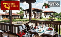 Юли и Август в Еленския балкан! Нощувка със закуска и вечеря - без или със обяд