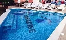 1-15 юли в Китен. Нощувка с изхранване по избор + басейн на цени от 26 лв. в хотел Sunny Paradise***