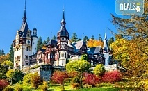 От юли до октомври екскурзия до Синая и Букурещ, Румъния! 2 нощувки със закуски, транспорт от Пловдив, Стара Загора, Велико Търново и Русе, с възможност за посещение на Бран и Брашов!