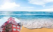 13 - 30 Юни в Ахтопол на 50м. от плажа! Нощувка + закуска или закуска и вечеря на цени от 24 лв. в хотел Кайлас