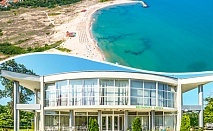 16 - 28 Юни в хотел Аркутино, до комплекс Свети Тома! Нощувка със закуска и вечеря + едно посещение на аквапарк Нептун само за 35 лв.