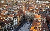 До Загреб, Верона, Венеция, Милано и Сирмеоне (5 дни/3 нощувки със закуски) за 189 лв.