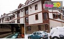 Зима в Банско! Нощувка със закуска и вечеря + Сауна, Парна баня, Голямо Джакузи и Детски кът в хотел Френдс, Банско, за 44 лв./човек