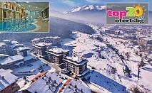4* Зима в Банско! Нощувка със закуска и вечеря + Вътрешен басейн, Релакс зона и Детски кът в хотел Панорама Ризорт 4*, Банско, за 64.90 лв./човек