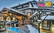 Зима в Банско! Нощувка със закуска и вечеря или закуска + Минерален басейн, Атракционен басейн и СПА пакет в Реновирания Хотел Танне 4*, Банско, от 47 лв./човек