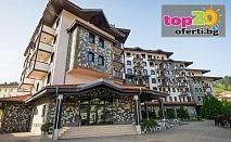 Зима в Чепеларе! Нощувка със закуска и вечеря + Закрит Басейн и Сауна в Хотел Родопски дом - Чепеларе, от 56 лв./човек