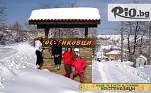 Зима в Габровския балкан! 19.90лв на човек за 1 нощувка със закуска и вечеря, от Еко комплекс