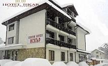 Зима в Говедарци! 2 или 3 нощувки със закуски и вечери в хотел Искър**