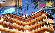 Зима в Костенец! Нощувка със закуска и вечеря или закуска, обяд и вечеря + Минерален басейн, Сауна, Парна баня и Джакузи в хотел Костенец, от 38 лв/човек!