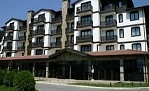 Зима с минерален басейн в Хотел 3 Планини, до Банско, оферта с включени закуски и вечери за двама