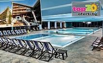 4* Зима! Нощувка със закуска, обяд и вечеря или All Inclusive Light + Минерален басейн и СПА Пакет в СПА Хотел Селект, Велинград, от 55 лв./човек