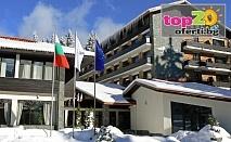 4* Зима в Пампорово! Нощувка със закуска и вечеря + Басейн и Транспорт до ски пистите в хотел Финландия 4*, Пампорово, за 48 лв./човек