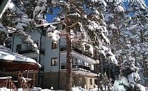 Зима в Паничище. Наем на обзаведена Къща Еделвайс за до 30 души със собствена СКИ писта само за 599 лв.