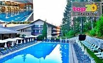 Зима във Велинград! Нощувка със закуска + Външен и Вътрешен минерален басейн и СПА пакет в Спа хотел Велина 4*, Велинград от 47.50 лв./човек