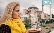 Зимна екскурзия до Истанбул с АБВ Травелс! 2 нощувки и закуски, транспорт, водач и посещение на Одрин