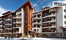 Зимна почивка в Банско! Нощувкa в апартамент за до 6 човека + вътрешен басейн и релакс зона, от Хотел Белмонт 3*