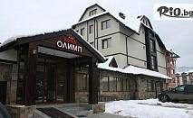 Зимна почивка в Банско! Нощувка с изхранване по избор + СПА, от Хотел Олимп 3*