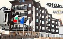 Зимна почивка в Банско - важи и за Коледа! Нощувка, закуска и вечеря + басейн, уелнес пакет и транспорт до лифта, от Хотел Роял Парк 4*