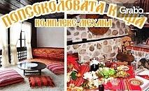 Зимна почивка в Брацигово! 1 или 2 нощувки със закуски, или 1 нощувка в цяла къща за до 16 човека