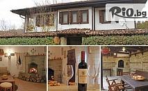 Зимна почивка за цялата компания в Стара планина! Нощувка за до 11 човека на цена от 170лв, от Къща за гости Ралевата къща