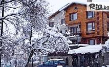 Зимна почивка в Говедарци до края на Февруари! Нощувка със закуска и вечеря, от Арт хотел Калина