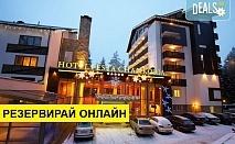Зимна почивка в хотел Феста Чамкория 4* в Боровец: Нощувка със закуска и вечеря, ползване на вътрешен басейн, парна баня и фитнес, трансфер до пистите