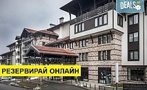 Зимна почивка в хотел Лион 4* в Банско! 1 или повече нощувки със закуски или закуски и вечери, ползване на басейн, фитнес и ски гардероб, трансфер до пистите и обратно