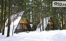 Зимна почивка в къщичка в планината! Нощувка за до 5 човека във вила, от Вилно селище Малина, Боровец